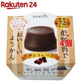 低糖質ようかん チョコレート(90g*4個セット)