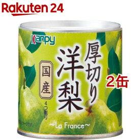カンピー 国産 厚切り洋梨(195g*2缶セット)【Kanpy(カンピー)】