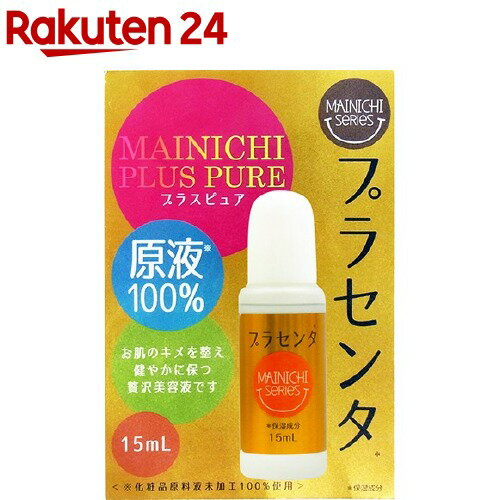MAINICHI プラスピュア プラセンタ PL(15mL)