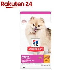 サイエンスダイエット 小型犬用 7歳以上 シニア 高齢犬用 チキン(3kg)【サイエンスダイエット】