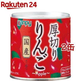 カンピー 国産 厚切りりんご(195g*2缶セット)【Kanpy(カンピー)】