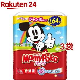 マミーポコ パンツ Lサイズ(64枚入*3コセット)【KENPO_09】【KENPO_12】【マミーポコ】