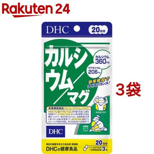 DHCカルシウム/マグ20日分