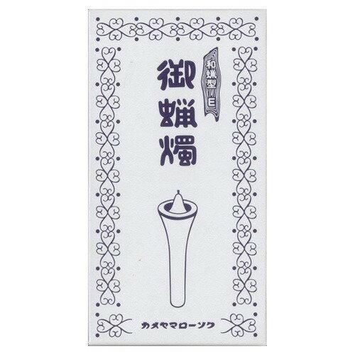 カメヤマローソク和蝋型E銀18.4cm