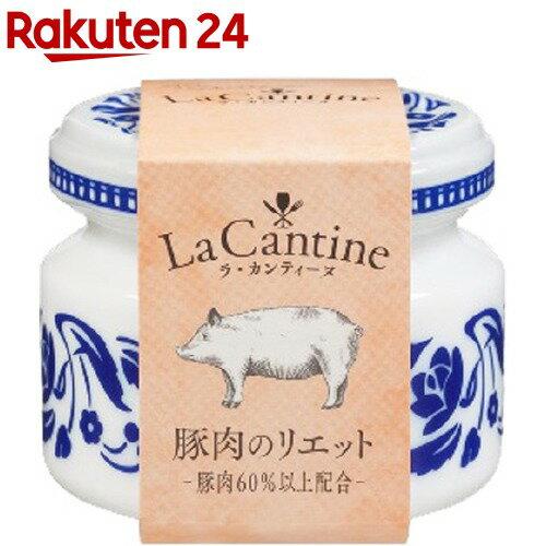 ラ・カンティーヌ 豚肉のリエット(50g)【fdfnl2019】【La Cantine(ラ・カンティーヌ)】