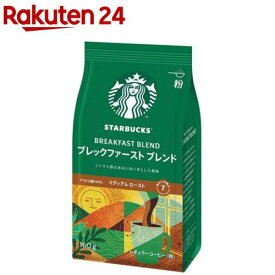 スターバックス コーヒー ブレックファーストブレンド(160g)