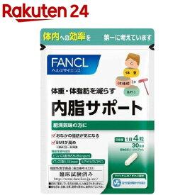 ファンケル 内脂サポート 約30日分(120粒入)【ファンケル】
