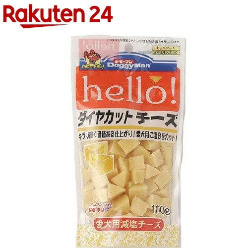 ドギーマン ハロー!(hello!) ダイヤカットチーズ(100g)【ハロー!(hello!)】