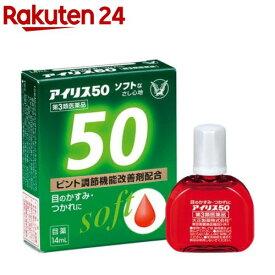 【第3類医薬品】アイリス50(14ml)【KENPO_01】【アイリス】