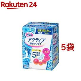 リリーフ アクティブ吸水ナプキン 長時間夜用180cc(14枚入*5袋セット)【ふんわり吸水ナプキン】