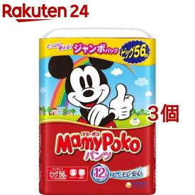 マミーポコ パンツ ビッグサイズ(56枚入*3コセット)【KENPO_09】【KENPO_12】【3brnd-11all】【マミーポコ】