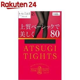アツギ タイツ 上質ベーシックで美しく 80デニール ブラック L-LL(2足組)【アツギ(ATSUGI)】