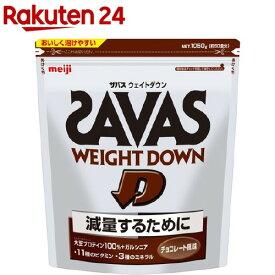 ザバス ウェイトダウン チョコレート風味 50食(1050g)【zs04】【sav02】【ザバス(SAVAS)】