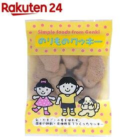 げんきタウン のりものクッキー(25g)【げんきタウン】
