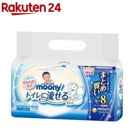 ムーニー おしりふき トイレに流せるタイプ つめかえ用(50枚入*8コパック)【イチオシ】【ムーニー】