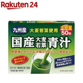 国産大麦若葉青汁(3g*50包)【YUWA(ユーワ)】