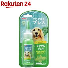 さわやかブレス デンタルジェル 犬用 ミント(59ml)