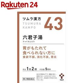 【第2類医薬品】ツムラ漢方 六君子湯エキス顆粒(10包)【KENPO_11】【ツムラ漢方】