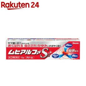 【第(2)類医薬品】ムヒアルファSII(15g)【inse_7】【ムヒ】