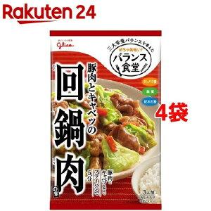 バランス食堂 豚肉とキャベツの回鍋肉の素(3人前*4袋セット)