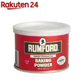 ラムフォード ベーキングパウダー アルミニウムフリー(114g)【rank】【ラムフォード】