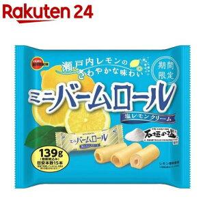 ブルボン ミニバームロール 塩レモンクリーム(139g)【ブルボン】