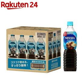 ネスカフェ エクセラ ボトルコーヒー 超甘さひかえめ(900ml*12本入)【ネスカフェ(NESCAFE)】