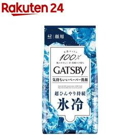 ギャツビー フェイシャルペーパー アイスタイプ(42枚入)【GATSBY(ギャツビー)】