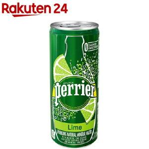 ペリエ ライム (無果汁・炭酸水) 缶(250ml*30本入)【ペリエ(Perrier)】