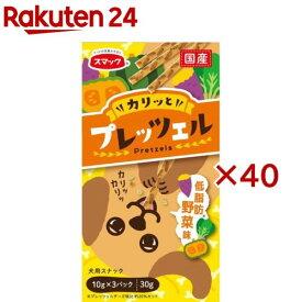 プレッツェル 低脂肪 野菜味(30g*40箱セット)【スマック】