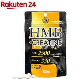 HMB+クレアチン(150粒)【ユウキ製薬(サプリメント)】