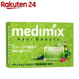 メディミックス アロマソープ フレッシュグリーン MED-GLY(1個)【medimix(メディミックス)】