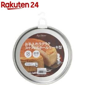 カイハウス セレクト ステンホールケーキ型18cm 底取タイプ DL6108(1コ入)【Kai House SELECT】