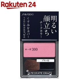 資生堂 インテグレート グレイシィ チークカラー ローズ300(2g)【インテグレート グレイシィ】