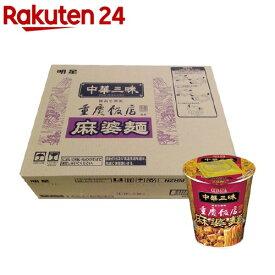 中華三昧 タテ型 重慶飯店 麻婆麺(12個入)【中華三昧】