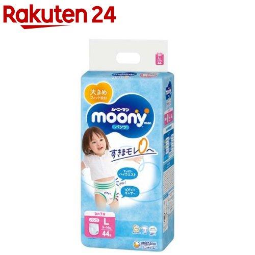ムーニーマンエアフィット パンツ 女の子用(Lサイズ*44枚入)【ムーニーマン】