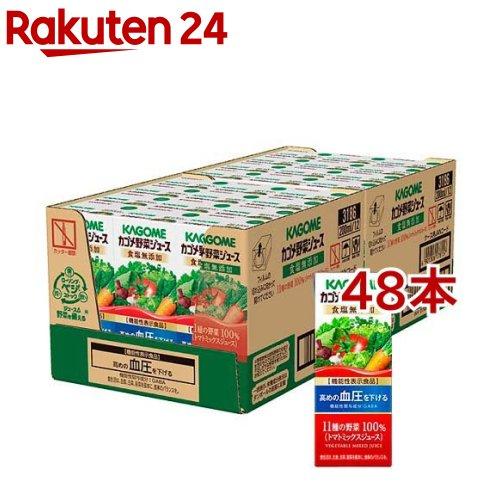 カゴメ 野菜ジュース 食塩無添加(200mL*48本セット)【カゴメジュース】【送料無料】