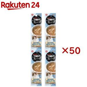 キャネット 3時のスープ おかか添え あごだしスープ風(25g*4パック*50コセット)【キャネット】[キャットフード]