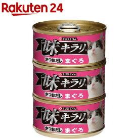 味キラリ かつおだしまぐろ(80g*3缶パック)【味キラリ】[キャットフード]