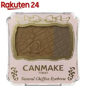 キャンメイク(CANMAKE) ナチュラルシフォンアイブロウ 04 ハニーナッツ(3.5g)【キャンメイク(CANMAKE)】