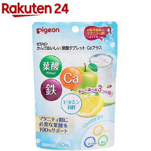 ピジョンサプリメント 葉酸タブレット カルシウムプラス(60粒)【ピジョンサプリメント】
