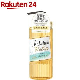 ジュレーム リラックス シャンプー エアリー&スムース(500ml)【ジュレーム】