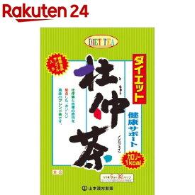 山本漢方 ダイエット杜仲茶(5g*32分包)