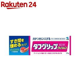 タフグリップ クッション ピンク(20g)【タフグリップ】