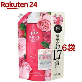 レノア リセット 柔軟剤 フレッシュローズ&ナチュラルガーデンの香り 詰替 特大(795ml*6袋セット)【レノア リセット】