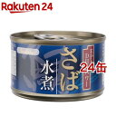 国産さば使用 さば缶 水煮(150g*24コセット)【sabakan_1906】【rank】[缶詰]