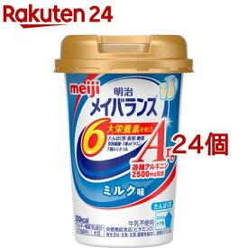 メイバランスArgミニ カップ ミルク味(125ml*24コセット)【meijiAU07】【メイバランス】