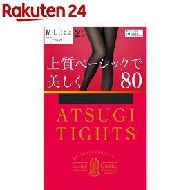 アツギ タイツ 上質ベーシックで美しく 80デニール ブラック M-L(2足組)【アツギ(ATSUGI)】
