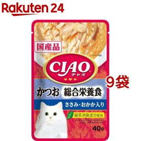 CIAO パウチ 総合栄養食 かつお ささみ・おかか入り(40g*9袋セット)【チャオシリーズ(CIAO)】[キャットフード]