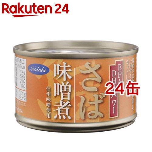 国産さば使用 さば缶 味噌煮(150g*24コセット)